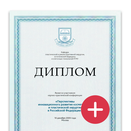 Сертификат о прохождении курса по использованию биодеградируемых фиксаторов мягких тканей