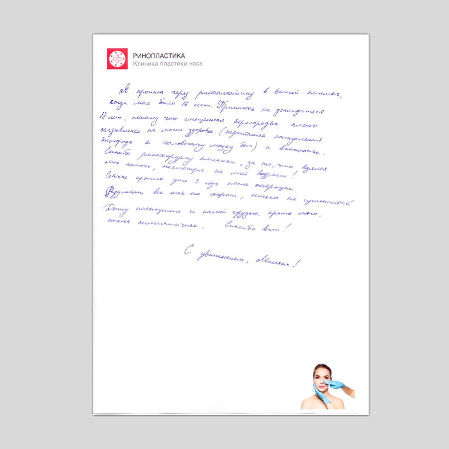 Отзыв пациентки Милены о ринопластике
