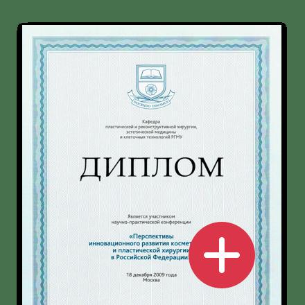 Диплом участника интенсивного курса для пластических хирургов «От аугментационной маммопластики до комплексного омоложения лица»