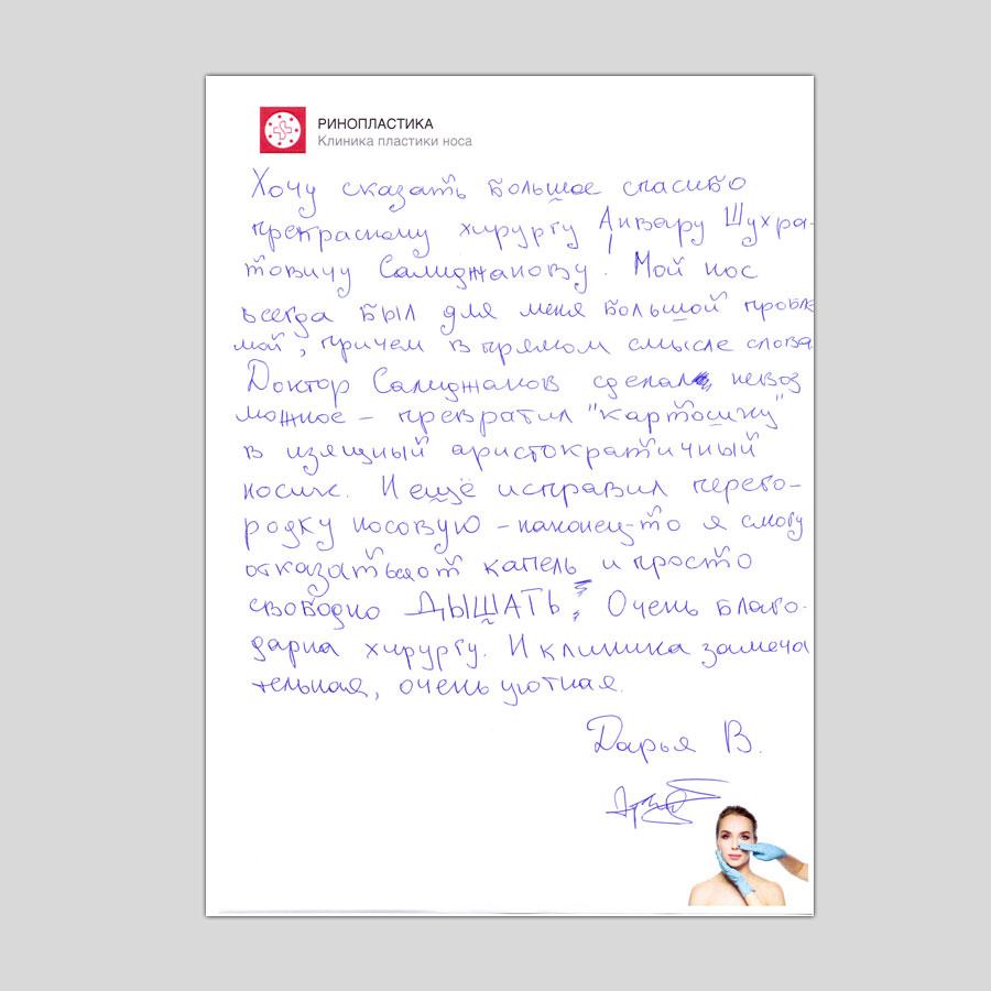 отзыв после ринопластики у Салиджанова А. Ш.