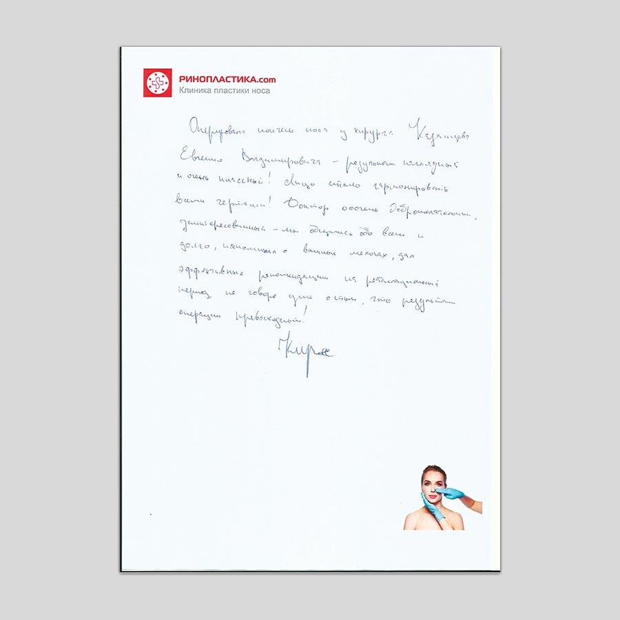 Отзыв пациента после ринопластики | Кира