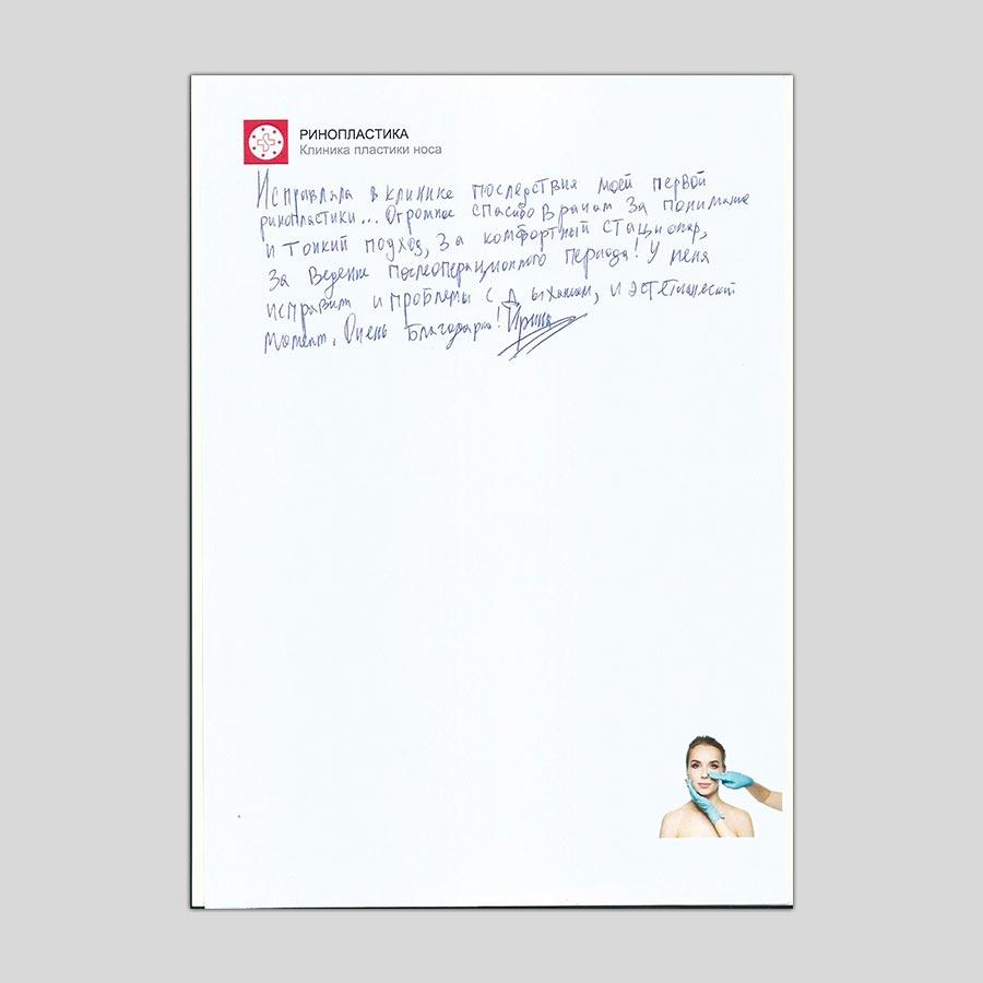 Отзыв пациента после ринопластики | Ирина