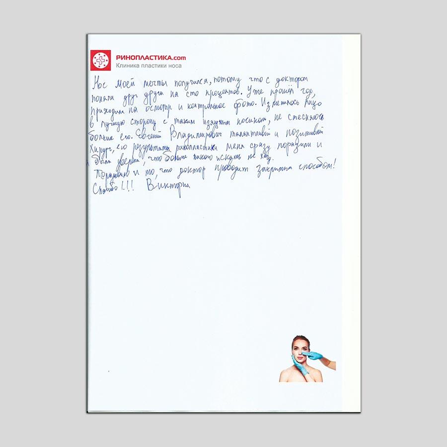 Отзыв пациента после ринопластики | Виктория