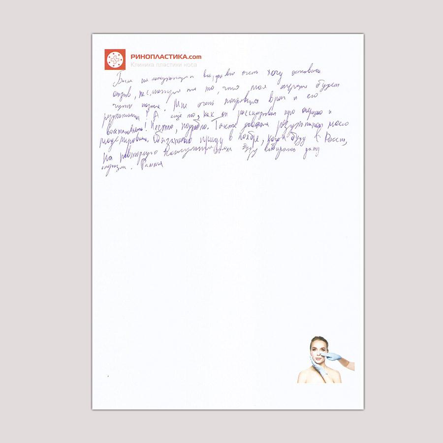 Отзыв пациента после ринопластики | Римма
