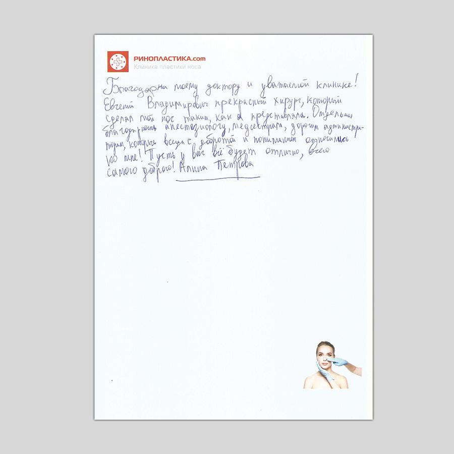 Отзыв пациента после ринопластики | Алина Петровна