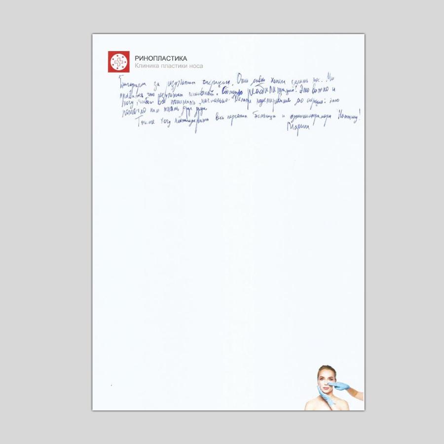 Отзыв пациента после ринопластики | Марина
